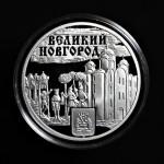 2010 - Poland - Hanseatic Towns Veliky Novgorod - 1oz