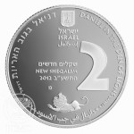 2012以色列獅子坑中的但以理精制銀幣