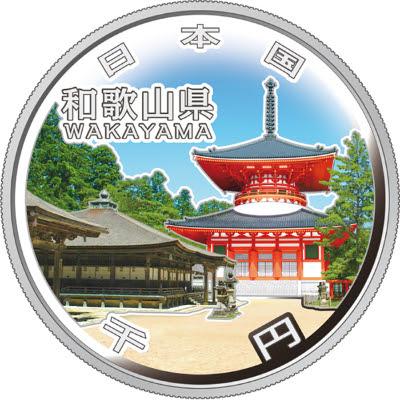 47 Prefectures: Wakayama, Japan, 2015, 1oz, .999