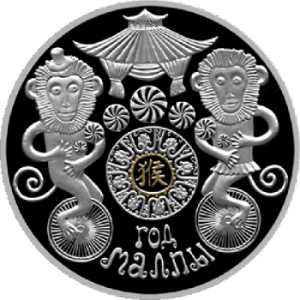 by0544_belarus-2015-20-rubles-year-of-the-monkey_1