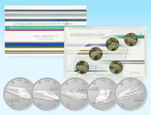 Shinkansen-100-five-coin-set